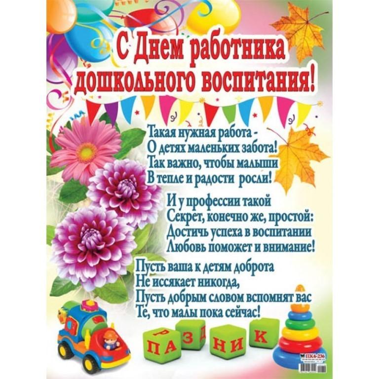 Выходными, поздравления в картинках ко дню дошкольного работника