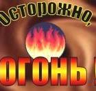 Пожарная безопасность для дошкольников «Осторожно огонь!»...