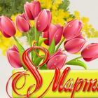 8 марта – Международный женский день!