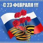 Празднование Дня защитника Отечества...