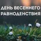 «День весеннего равноденствия»...