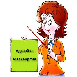 Учителя родных языков